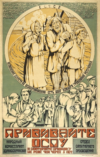 """Russian poster calling for people to """"get yourself vaccinated against smallpox"""", 1920s."""