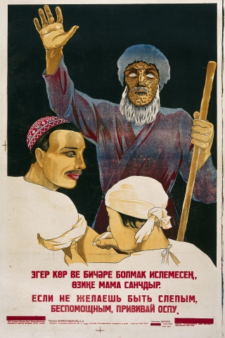 """Turkish poster stating: """"If you do not want to be blind and frail, please inoculate smallpox"""", 1930s."""
